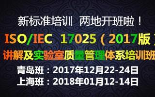 ISO/IEC 17025(2017版)讲解及实验室质量管理体系培训班