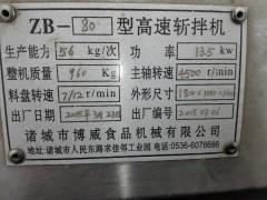 出售二手大豆组织蛋白生产线设备