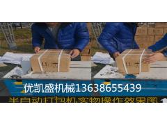 武汉图书扎带打包机,电加热自动打包机