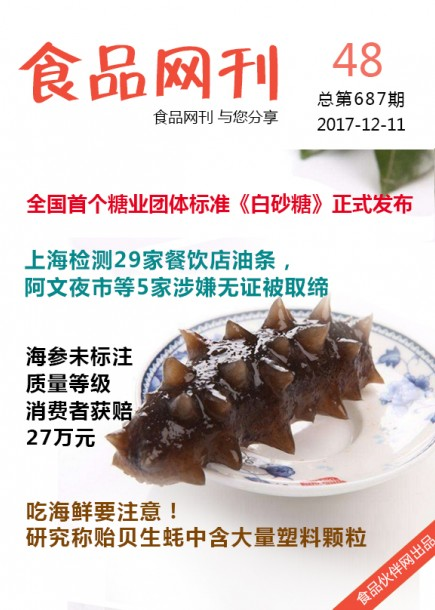 食品网刊2017年第687期