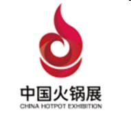2018中国火锅食材用品展览会