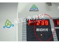 钙粉水分测定仪