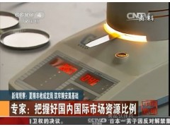 纸皮含水率测定仪