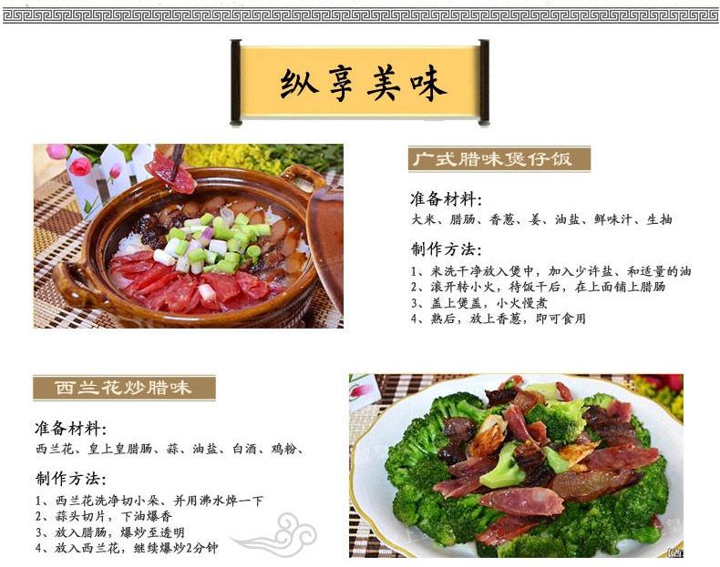黄圃福人品广东广式腊肠腊肉广东特产腊肠香肠批发