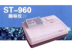 酶标仪价格-科华酶标仪ST-960 (国产)