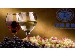 葡萄酒检测 葡萄酒检测机构 葡萄酒检测中心
