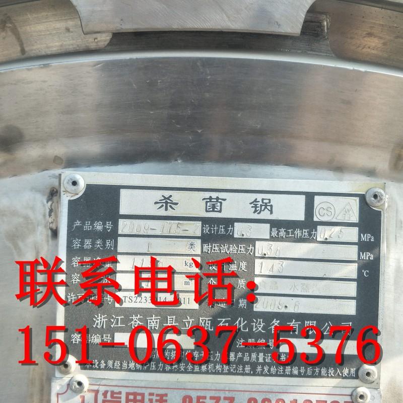 杀菌锅 (2)