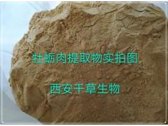 牡蛎浸膏粉药食同源 厂家生产动植物提取物定做浓缩纯浸膏
