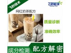 """""""网红""""奶茶成分大揭秘,咖啡素、反式脂肪酸检测"""
