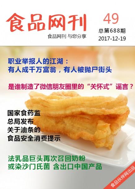 食品网刊2017年第688期
