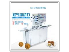 旭众月饼机多功能全自动商用月饼成型机