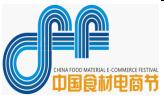 良之隆·2018第六届中国食材电商节