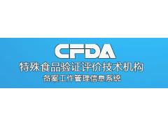 中广测通过特殊食品验证评价技术机构备案