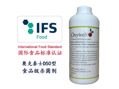 德国进口食品级消毒剂 解决铜绿假单胞菌超标