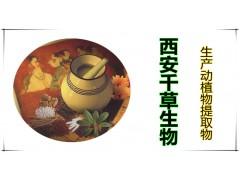 黄药子提取物 厂家生产动植物提取物定做浓缩浸膏