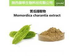 苦瓜提取物 苦瓜皂甙10% 水溶性苦瓜浓缩粉