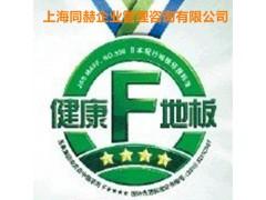 日本F4星认证甲醛含量