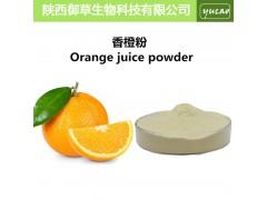 香橙粉 天然橙子汁浓缩粉 橙粉 厂家直销 品质保证