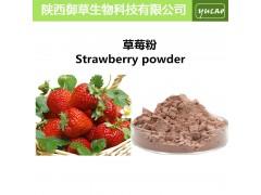 天然无添加草莓粉 草莓汁浓缩粉 天然食品原料 厂家直销