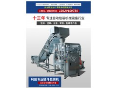 链斗式米粉面条包装机 大袋米粉自动输送包装机