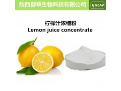 柠檬粉 纯天然柠檬汁浓缩粉 水溶性新鲜柠檬汁粉