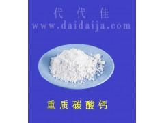 优质食品级碳酸钙胶姆糖助剂重质碳酸钙厂家供应