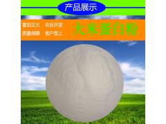 供应大米蛋,饲料添加剂,饲料原料,畜牧养殖饲料