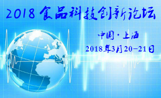 2018食品科技创新论坛