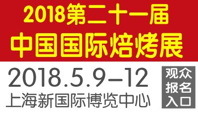 2018第二十一届中国国际焙烤展览会