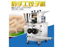 厂家直销水晶饺子机新款多功能儿童水饺机一件代发