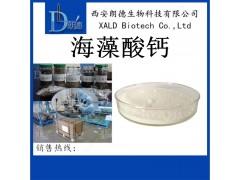 大量销售 食品级 海藻酸钙 增稠剂 稳定剂