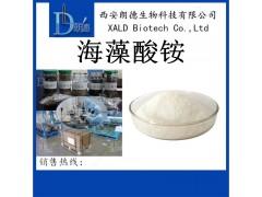 海藻酸铵 食品级 高含量 99% 量大从优 大量出货