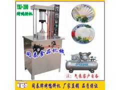 YBJ-200做烤鸭小饼机器,电加热烤鸭饼机