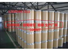 甜菊糖苷STV90 SG95,STV80 SG95 母液糖