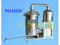 电加热白酒蒸酒机,小型气电两用烧酒机
