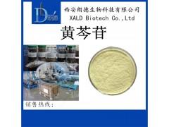 黄芩提取物 85% 新标 黄芩苷 天然黄芩甙粉 原料