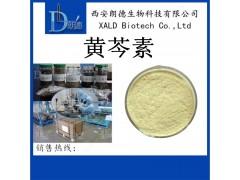 黄芩素 98% 黄芩提取物 高纯度粉末原料