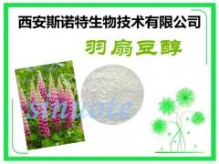 羽扇豆醇 50% 98% 白色精细粉末 快速发货