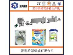 婴幼儿米粉生产线 营养米粉设备膨化食品生产线