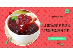 供应优质草莓果馅果酱烘焙水果汤圆馅料