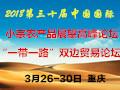 """2018第三十届中国国际小宗农产品展望高峰论坛 暨""""一带一路""""双边贸易论坛"""