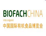 2018中国国际有机食品博览会