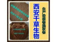 苏木水溶粉 厂家生产动植物提取物定做浓缩浸膏