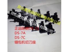 DS-11切刀座,纽朗正品配件106062,现货销售