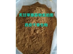 炙甘草烘焙干燥粉 厂家生产天然提取物定做炙甘草流浸膏