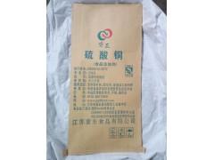 厂家直销硫酸铜食品级硫酸盐产品硫酸铜皮蛋专用去除汞离子