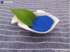 宾美食品级藻蓝色素生产厂家