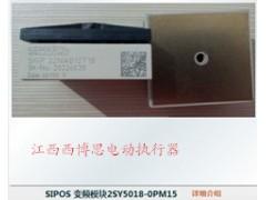 德国(SIPOS)西博思 变频模块2SY5018-0PM15