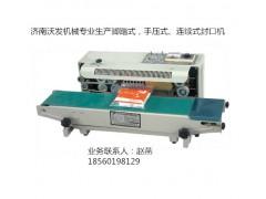 FR-900连续式封口机-鑫儒弈牌干果塑料袋封口机