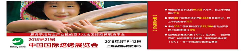 2018第21届中国国际焙烤展览会
